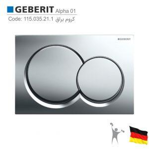 کلید-فلاش-تانک-توکار-گبریت-آلفا-Geberit-Alpha-01-actuator-plate-Product-115.035.21.1
