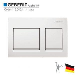 کلید-فلاش-تانک-توکار-گبریت-آلفا-Geberit-Alpha-15-actuator-plate-Product-115.045.11.1