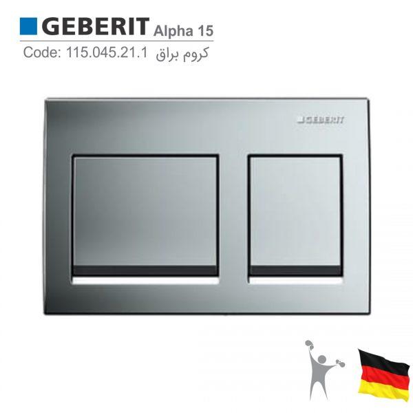 کلید-فلاش-تانک-توکار-گبریت-آلفا-Geberit-Alpha-15-actuator-plate-Product-115.045.21.1