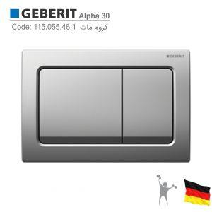کلید-فلاش-تانک-توکار-گبریت-آلفا-Geberit-Alpha-30-actuator-plate-Product-115.055.46.1