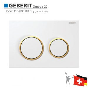 کلید-فلاش-تانک-توکار-گبریت-امگا-Geberit-Omega-20-actuator-plate-Product-115.085.KK.1