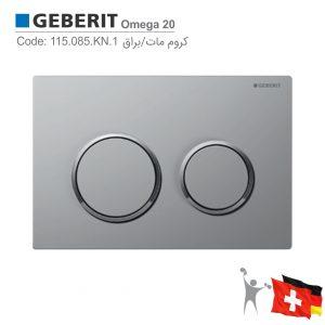 کلید-فلاش-تانک-توکار-گبریت-امگا-Geberit-Omega-20-actuator-plate-Product-115.085.KN.1