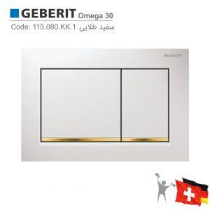 کلید-فلاش-تانک-توکار-گبریت-امگا-Geberit-Omega-30-actuator-plate-Product-115.080.KK.1