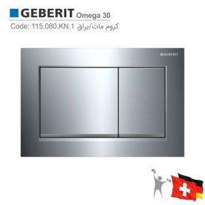 کلید-فلاش-تانک-توکار-گبریت-امگا-Geberit-Omega-30-actuator-plate-Product-115.080.KN.1