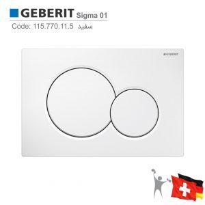 کلید-فلاش-تانک-توکار-گبریت-سیگما-Geberit-Sigma-01-actuator-plate-Product-115.770.11.5