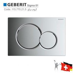 115.770.21.5-سیگما-کروم-براق-کلید-فلاش-تانک-توکار-گبریت-Geberit-Sigma-01-Product