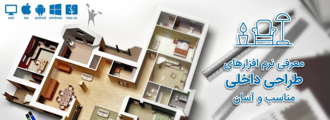 نرم افزارهای طراحی داخلی مناسب و آسان